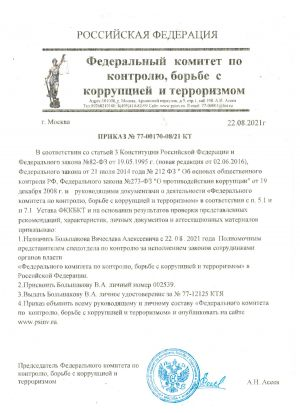 prikaz_fkkbkt_bolshakov_vs