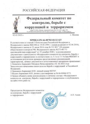 prikaz_fkkbkt_borisevich_mv
