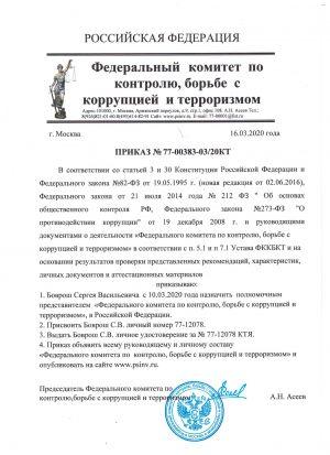 prikaz_fkkbkt_bovrosh_sv