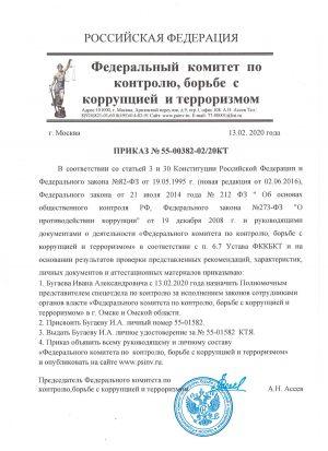 prikaz_fkkbkt_bygaev_ia