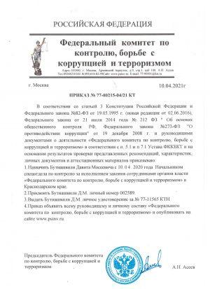 prikaz_fkkbkt_bytiashvili_dm