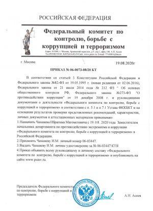 prikaz_fkkbkt_chakhkiev_im