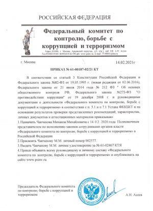 prikaz_fkkbkt_chapchakov_mm