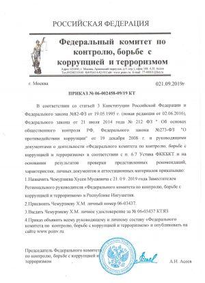 prikaz_fkkbkt_chemyrziev_khm