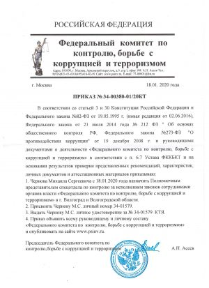 prikaz_fkkbkt_chernov_ms