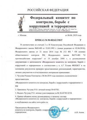 prikaz_fkkbkt_chygyev_ro