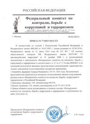 prikaz_fkkbkt_dadashev_ei
