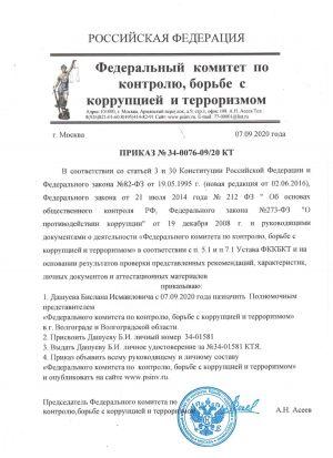 prikaz_fkkbkt_dashuev_bi