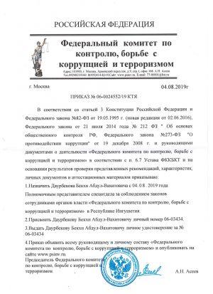 prikaz_fkkbkt_dayrbekov_ba