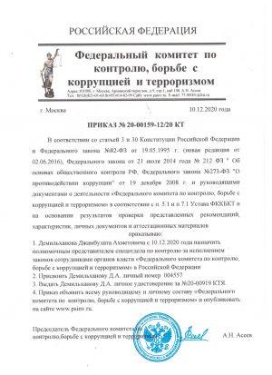 prikaz_fkkbkt_demilkhanov_da