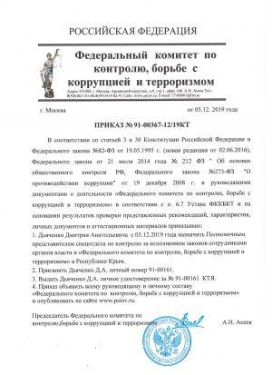 prikaz_fkkbkt_diachenko_da