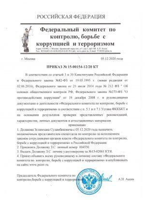 prikaz_fkkbkt_dolakov_zs