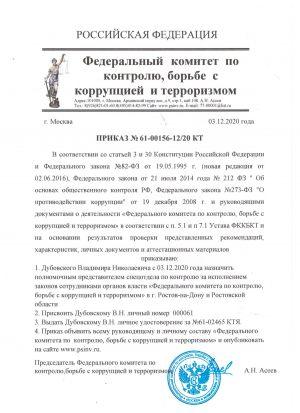 prikaz_fkkbkt_dybovskij_vn
