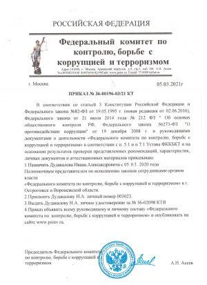 prikaz_fkkbkt_dydakalov_ia