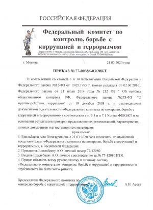 prikaz_fkkbkt_edilbaev_ao