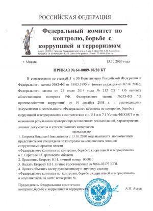 prikaz_fkkbkt_egorov_nn