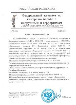 prikaz_fkkbkt_elmyrzaev_ae