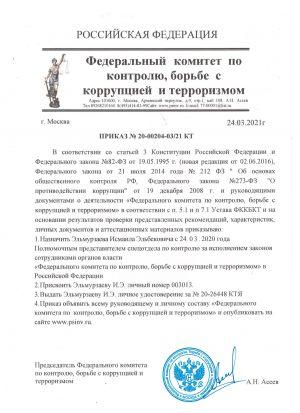 prikaz_fkkbkt_elmyrzaev_ie