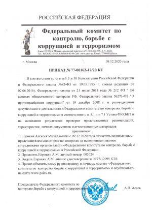 prikaz_fkkbkt_eprikyan_av