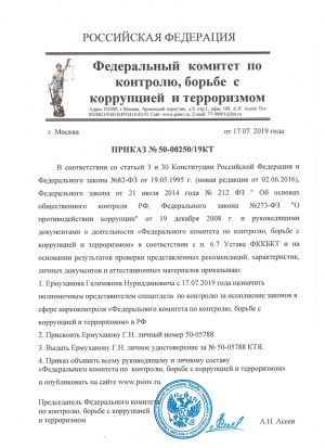 prikaz_fkkbkt_ermukhanov_gn