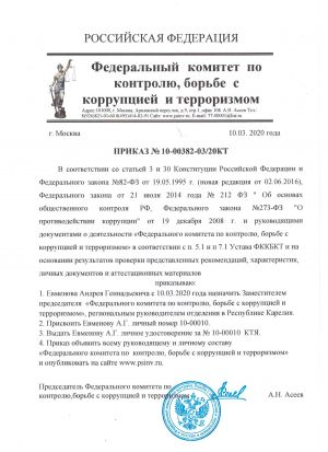 prikaz_fkkbkt_evmenov_af
