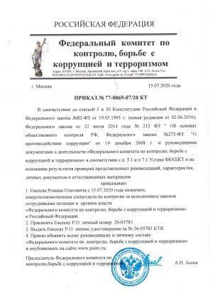 prikaz_fkkbkt_evseev_ro