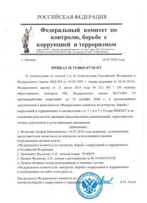 prikaz_fkkbkt_fedosov_av