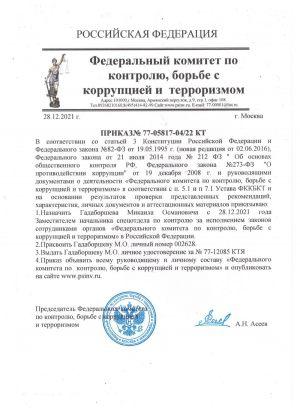 prikaz_fkkbkt_gadaborshev_mo