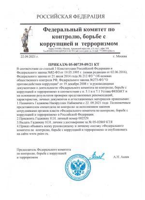 prikaz_fkkbkt_gadgiev_nn