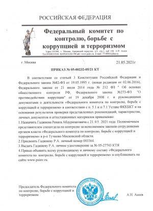 prikaz_fkkbkt_gadgiev_ra