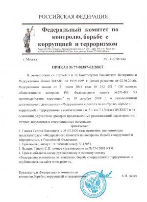 prikaz_fkkbkt_ganov_sp
