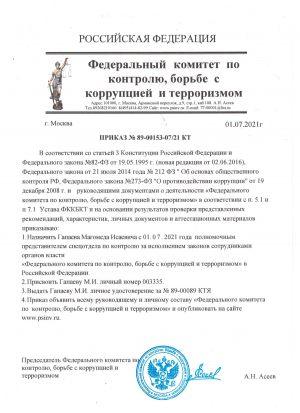 prikaz_fkkbkt_gapaev_mi