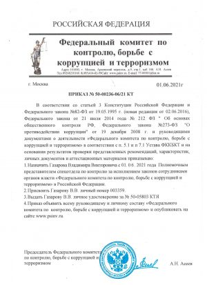 prikaz_fkkbkt_gazarov_vv