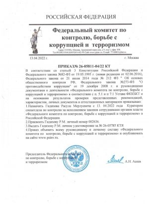 prikaz_fkkbkt_gidizov_rm