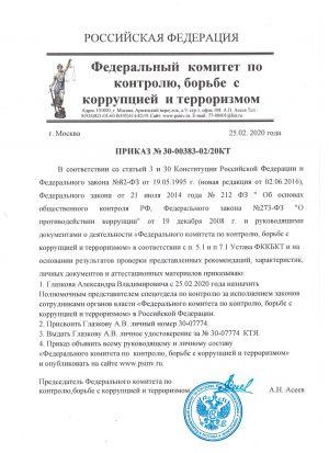 prikaz_fkkbkt_glazkov_av
