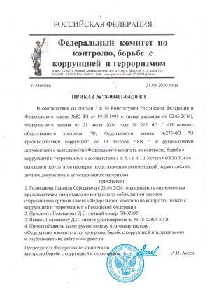 prikaz_fkkbkt_golovanov_ds