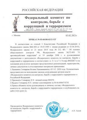 prikaz_fkkbkt_gochkarov_ikh