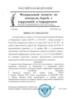 prikaz_fkkbkt_goryacev_iv