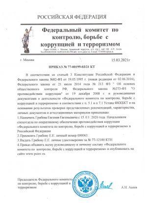 prikaz_fkkbkt_gribov_ee