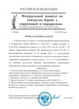 prikaz_fkkbkt_guchikov_sb