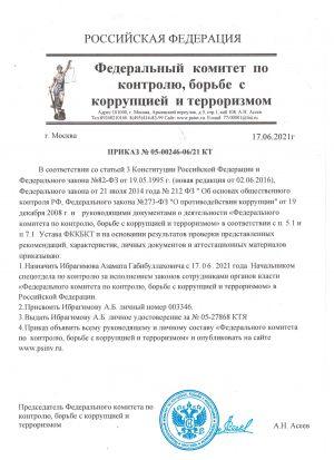 prikaz_fkkbkt_ibragimov_ag