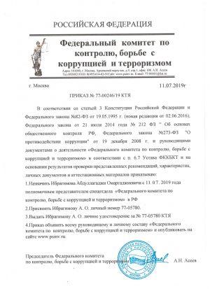 prikaz_fkkbkt_ibragimov_ao