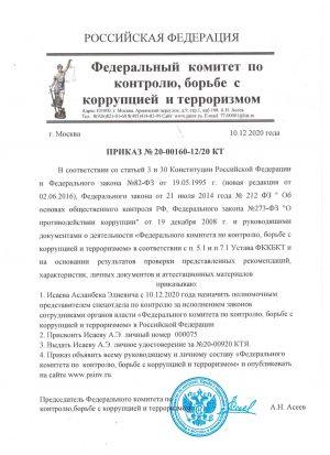 prikaz_fkkbkt_isaev_ae