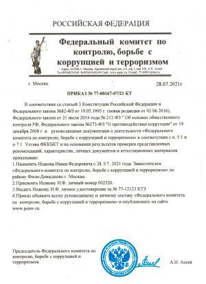 prikaz_fkkbkt_isakov_if