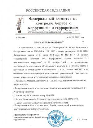 prikaz_fkkbkt_ismagilov_mkh