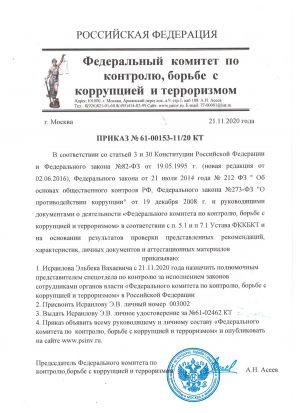 prikaz_fkkbkt_israilov_ev