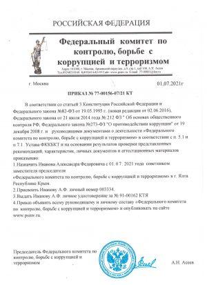 prikaz_fkkbkt_ivanov_af