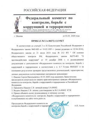 prikaz_fkkbkt_ivasuk_sv