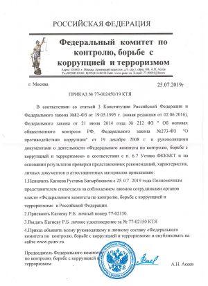 prikaz_fkkbkt_kagiev_rb