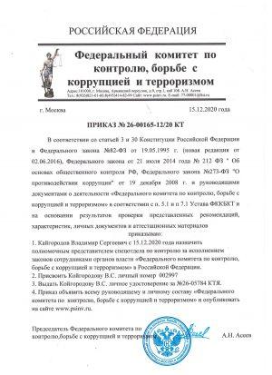 prikaz_fkkbkt_kajgorodov_vs